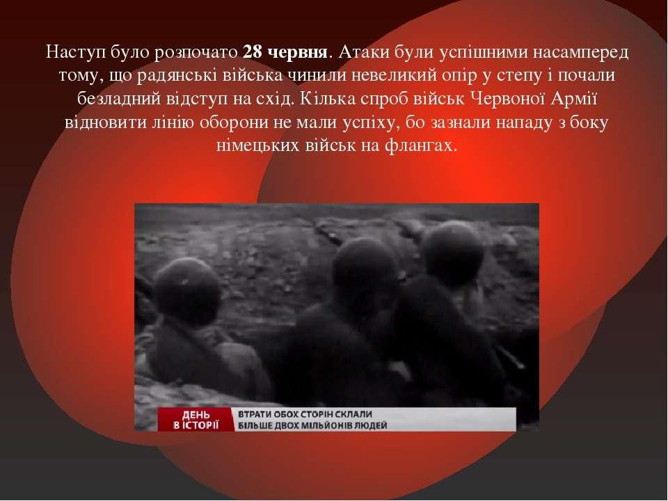 Наступ було розпочато 28 червня. Атаки були успішними насамперед тому, що рад...