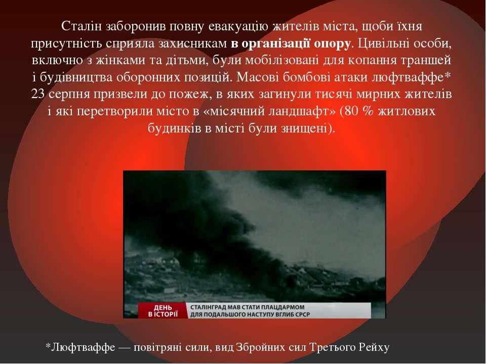 Сталін заборонив повну евакуацію жителів міста, щоби їхня присутність сприяла...
