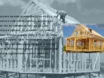 Розрахунок на конструювання таких споруд, що зводяться в сейсмічних районах, ...