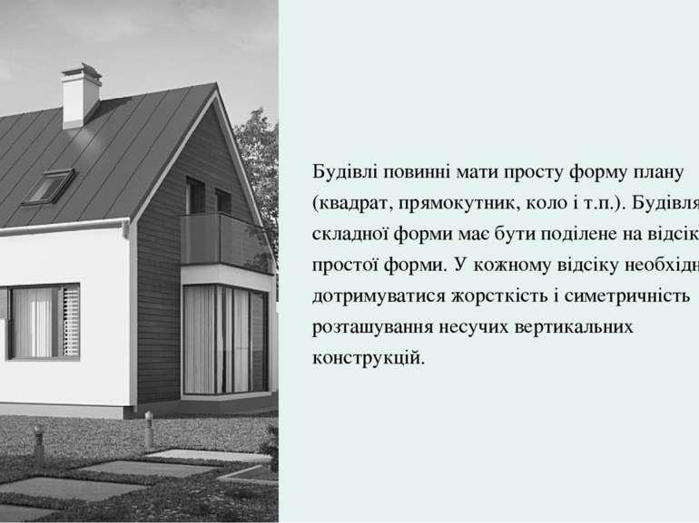 Будівлі повинні мати просту форму плану (квадрат, прямокутник, коло і т.п.). ...