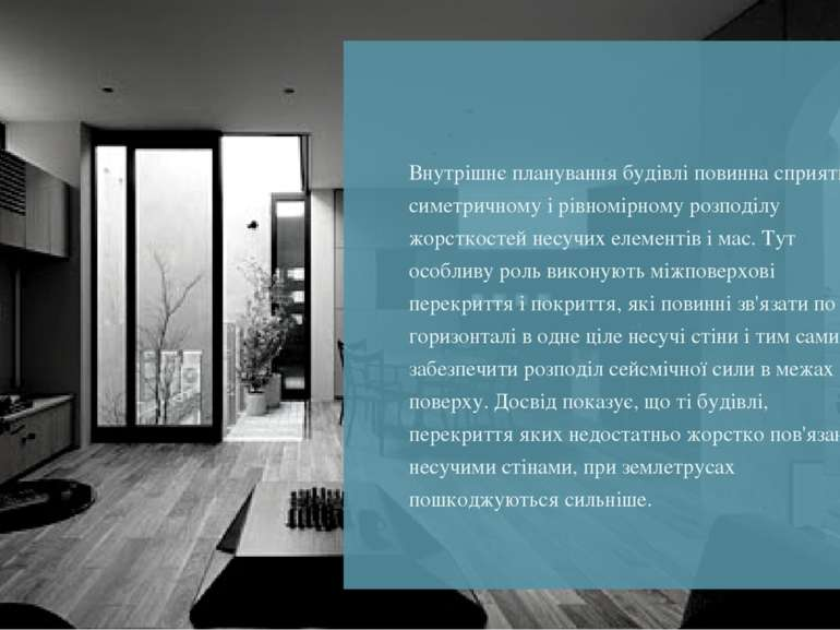 Внутрішнє планування будівлі повинна сприяти симетричному і рівномірному розп...
