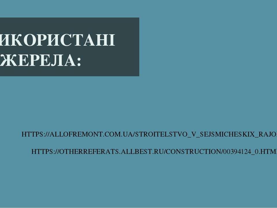 HTTPS://ALLOFREMONT.COM.UA/STROITELSTVO_V_SEJSMICHESKIX_RAJONAX_47 HTTPS://OT...