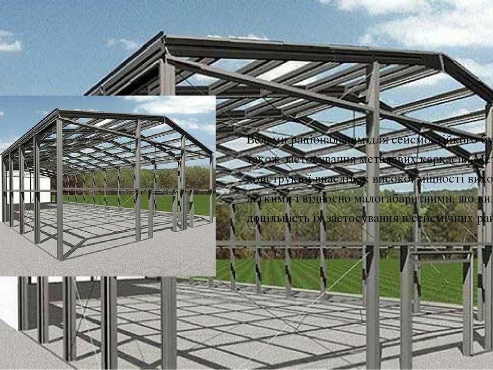 Вельми раціональним для сейсмостійкого будівництва є також застосування метал...
