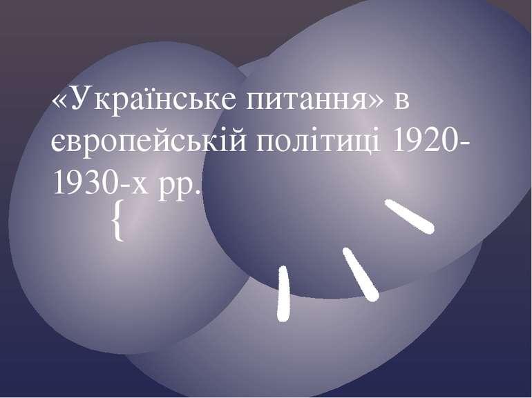 «Українське питання» в європейській політиці 1920-1930-х рр. {