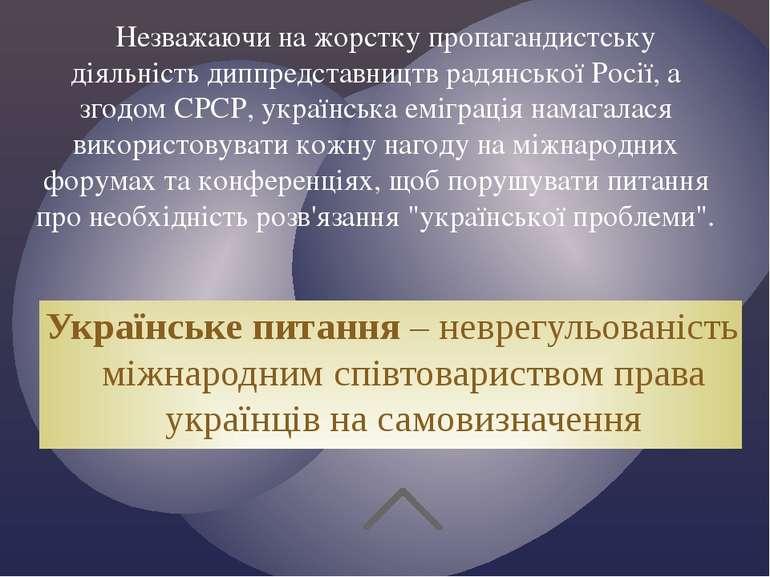 Незважаючи на жорстку пропагандистську діяльність диппредставництв радянської...