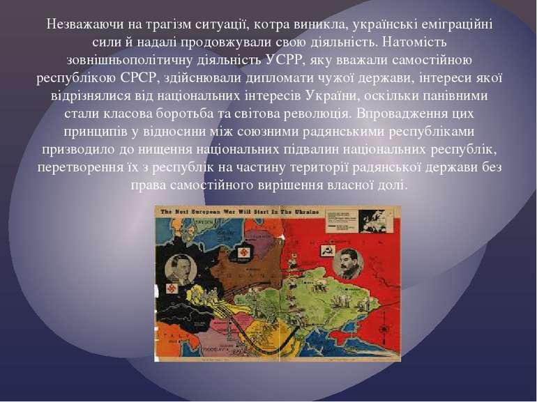 Незважаючи на трагізм ситуації, котра виникла, українські еміграційні сили й ...