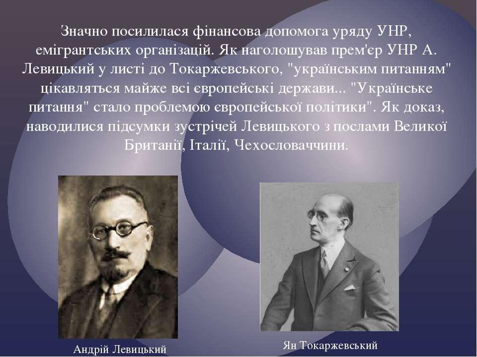Значно посилилася фінансова допомога уряду УНР, емігрантських організацій. Як...