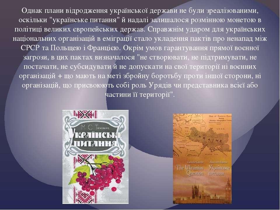 Однак плани відродження української держави не були зреалізованими, оскільки ...