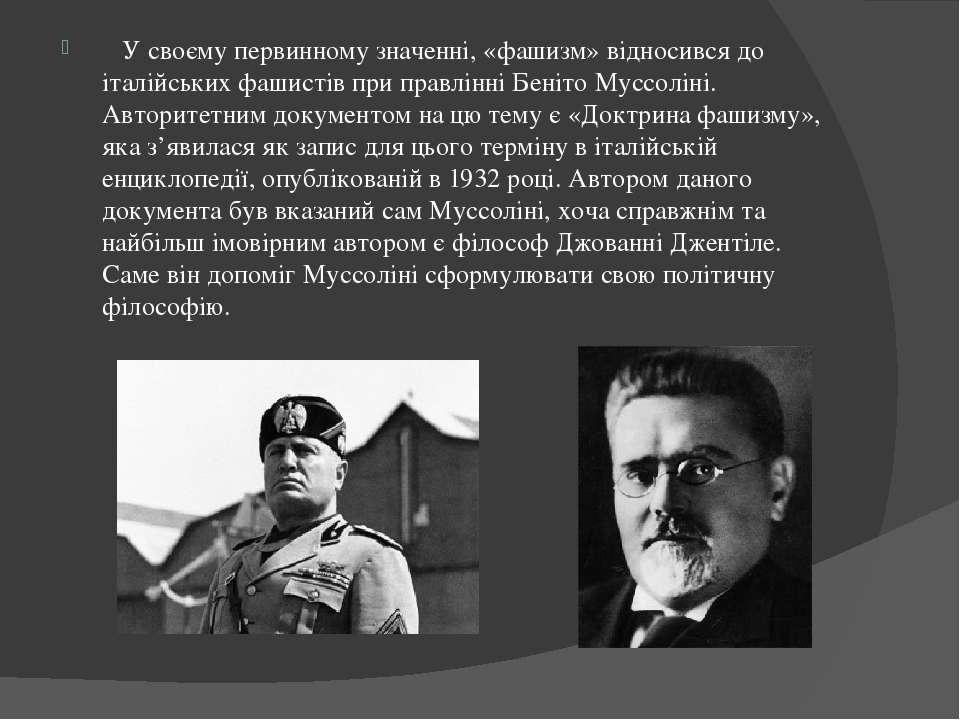 У своєму первинному значенні, «фашизм» відносився до італійських фашистів при...