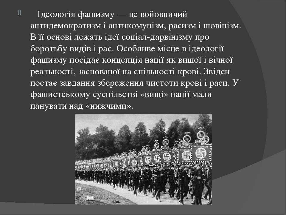 Ідеологія фашизму — це войовничий антидемократизм і антикомунізм, расизм і шо...