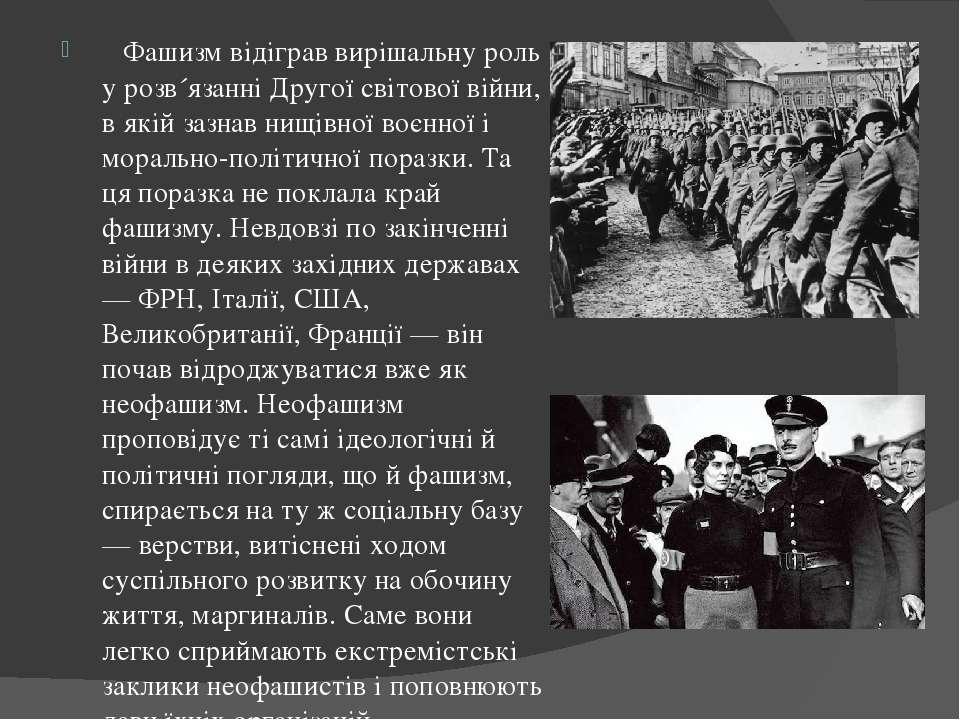 Фашизм відіграв вирішальну роль у розв´язанні Другої світової війни, в якій з...