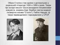 Образ Сталіна став однією з центральних у радянській літературі 1930-х-1950-х...