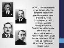 Ім'ям Сталіна назвали дуже багато об'єктів, зокрема населених пунктів (першим...
