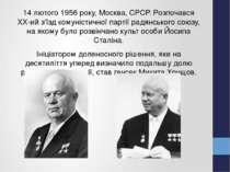 14 лютого 1956 року, Москва, СРСР. Розпочався ХХ-ий з'їзд комуністичної парті...