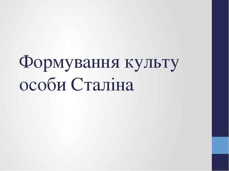 Формування культу особи Сталіна