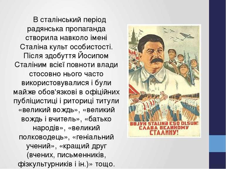 В сталінський період радянська пропаганда створила навколо імені Сталіна куль...