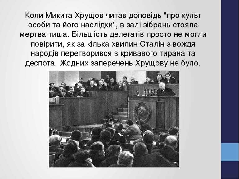 """Коли Микита Хрущов читав доповідь """"про культ особи та його наслідки"""", в залі ..."""