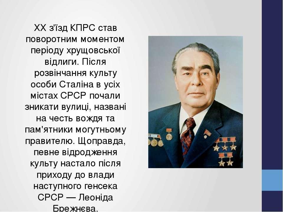 ХХ з'їзд КПРС став поворотним моментом періоду хрущовської відлиги. Після роз...