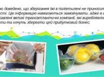 Давно доведено, що зберігання їжі в поліетилені не приносить користі. Цю інфо...