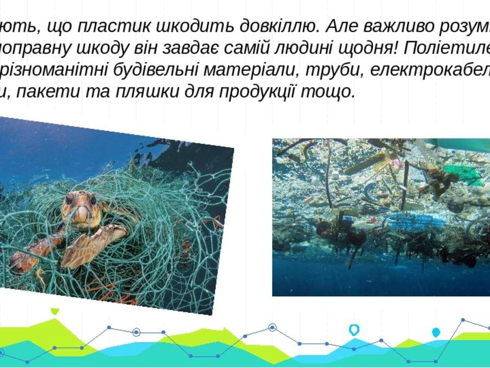 Всі знають, що пластик шкодить довкіллю. Але важливо розуміти, яку непоправну...