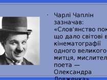 Чарлі Чаплін зазначав: «Слов'янство поки що дало світові в кінематографії одн...