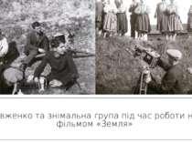 Довженко та знімальна група під час роботи над фільмом «Земля»