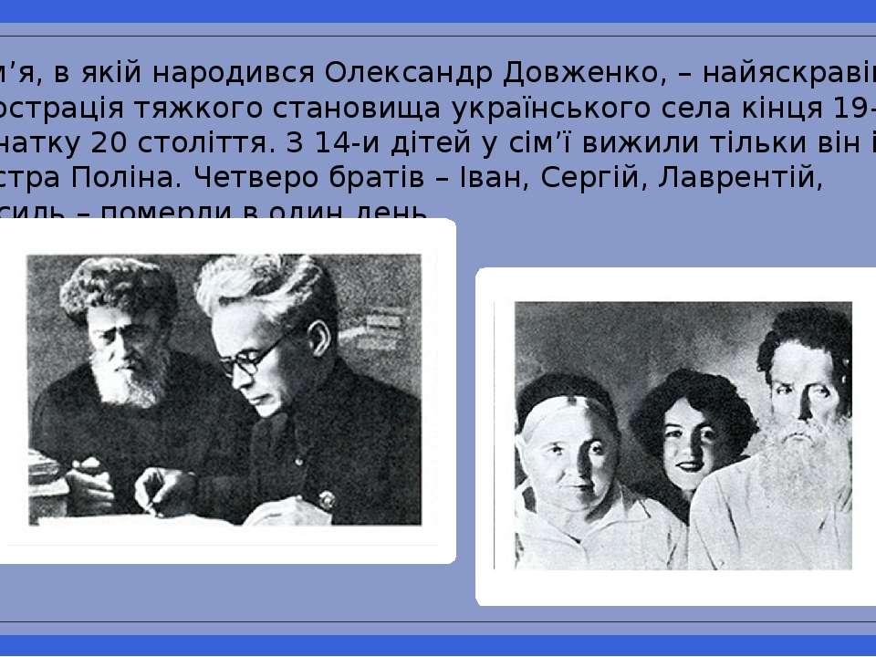 Сім'я, в якій народився Олександр Довженко, – найяскравіша ілюстрація тяжкого...
