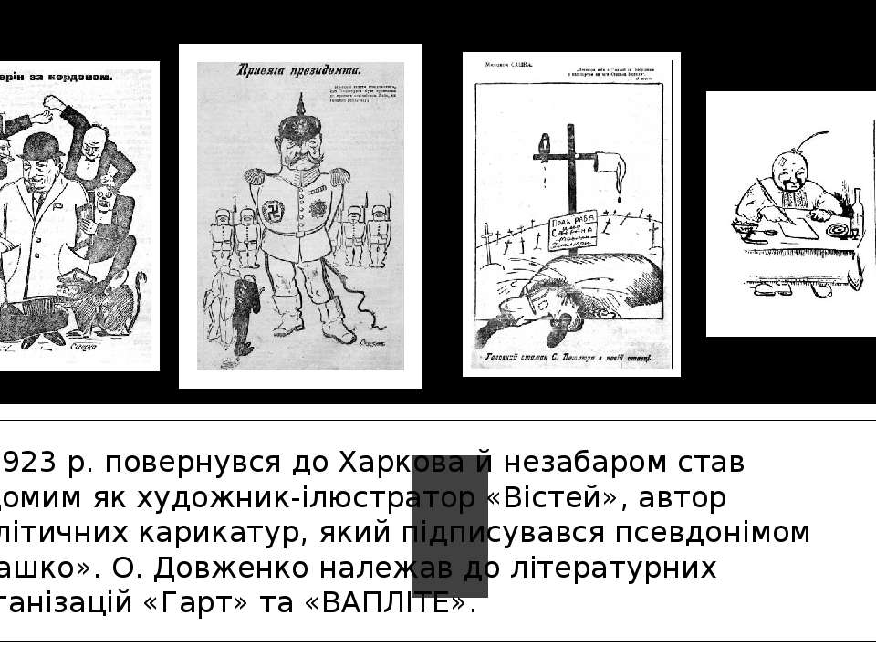 У 1923 р. повернувся до Харкова й незабаром став відомим як художник-ілюстрат...