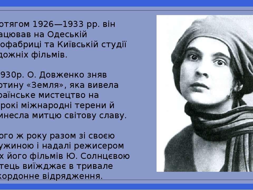 Протягом 1926—1933 pp. він працював на Одеській кінофабриці та Київській студ...