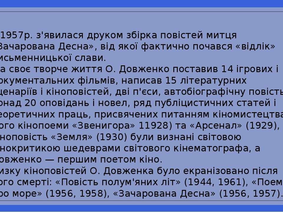У 1957р. з'явилася друком збірка повістей митця «Зачарована Десна», від якої ...