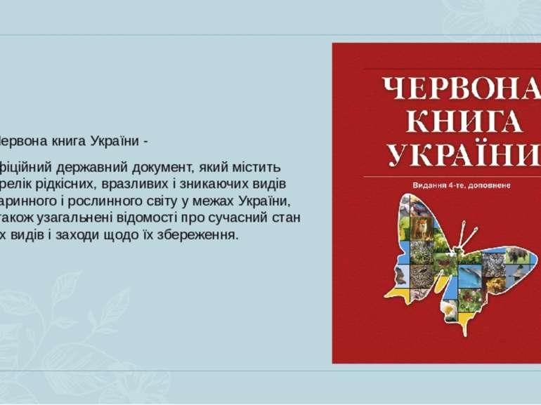 Червона книга України - офіційний державний документ, який містить перелік рі...