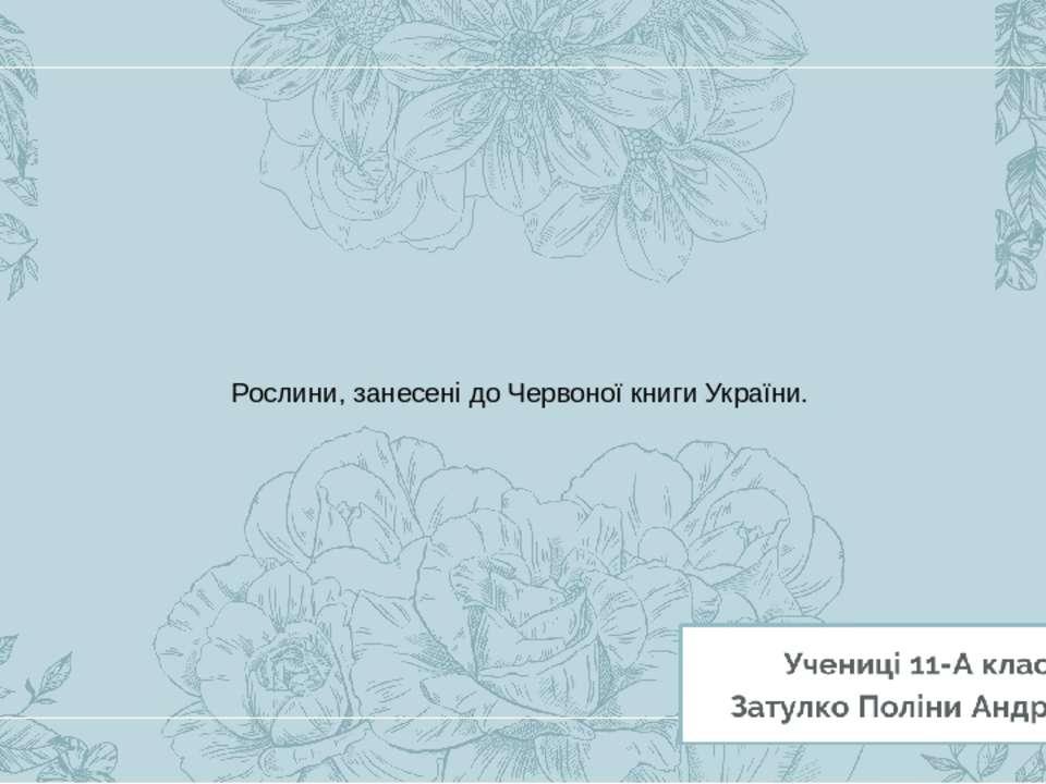 Рослини, занесені до Червоної книги України.