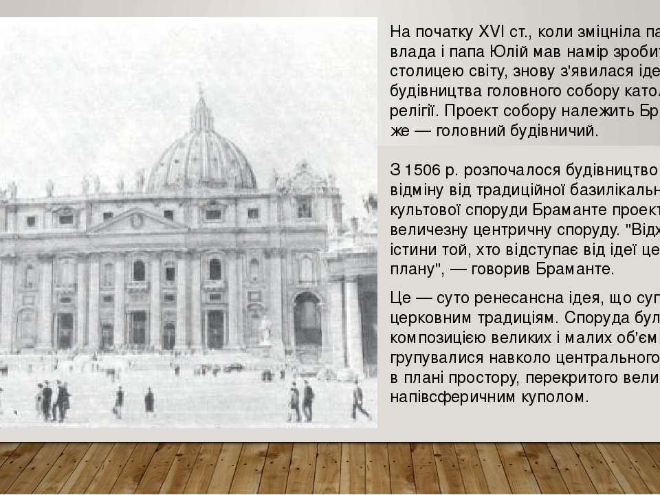 На початку XVI ст., коли зміцніла папська влада і папа Юлій мав намір зробити...