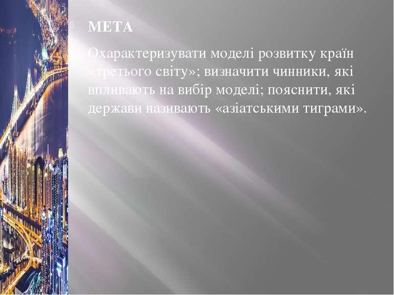 МЕТА Охарактеризувати моделі розвитку країн «третього світу»; визначити чинни...