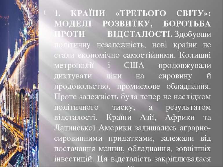 1. КРАЇНИ «ТРЕТЬОГО СВІТУ»: МОДЕЛІ РОЗВИТКУ, БОРОТЬБА ПРОТИ ВІДСТАЛОСТІ.Здоб...