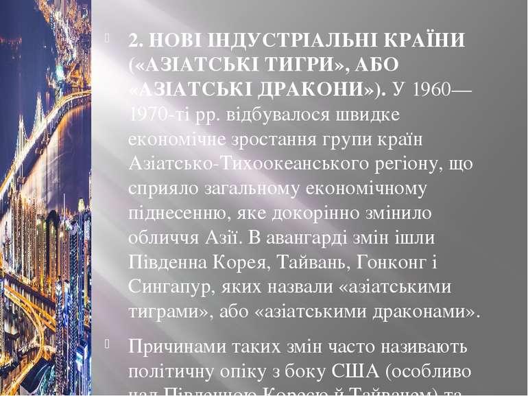 2. НОВІ ІНДУСТРІАЛЬНІ КРАЇНИ («АЗІАТСЬКІ ТИГРИ», АБО «АЗІАТСЬКІ ДРАКОНИ»).У ...