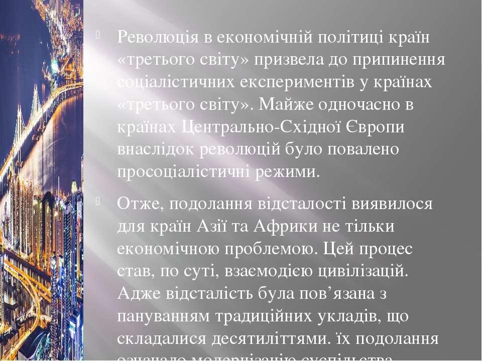 Революція в економічній політиці країн «третього світу» призвела до припиненн...