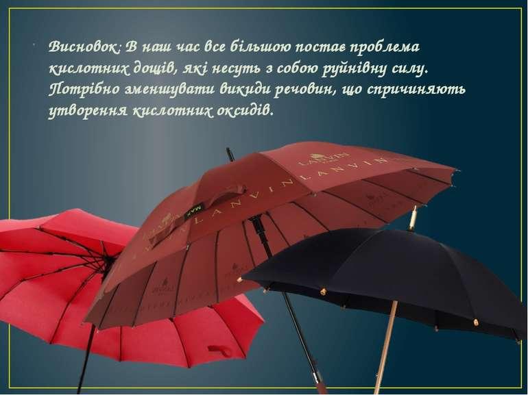 Висновок: В наш час все більшою постає проблема кислотних дощів, які несуть з...