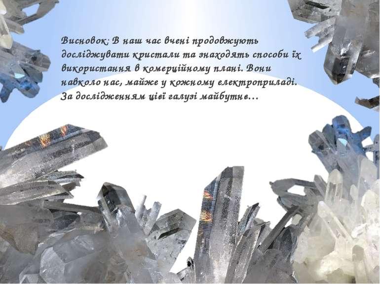 Висновок: В наш час вчені продовжують досліджувати кристали та знаходять спос...