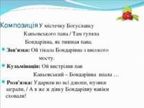 Композиція У містечку Богуславку Каньовського пана / Там гуляла Бондарівна, я...
