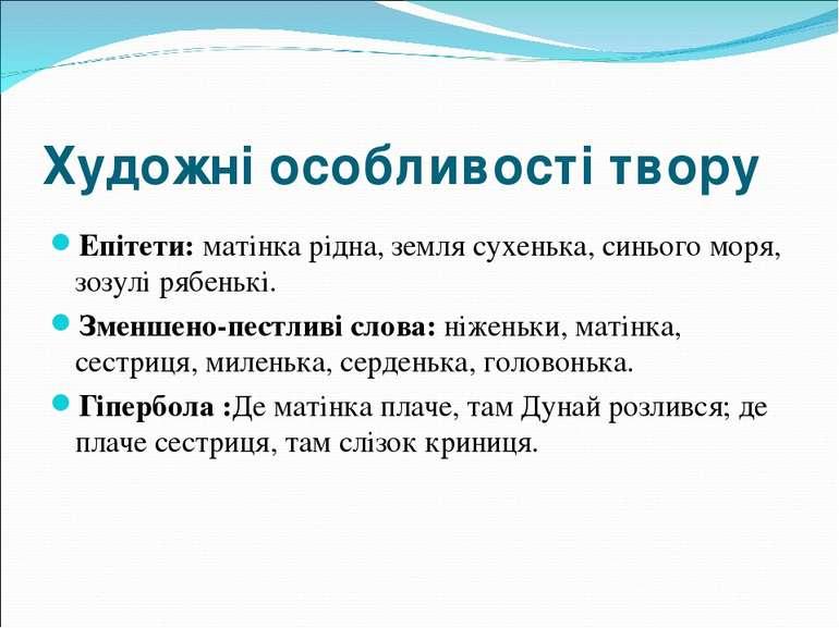Художні особливості твору Епітети: матінка рідна, земля сухенька, синього мор...