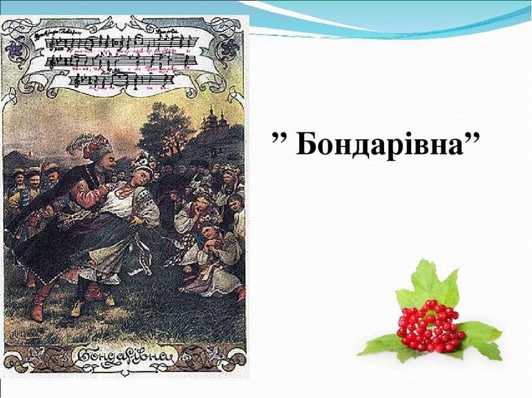 """ Бондарівна"""