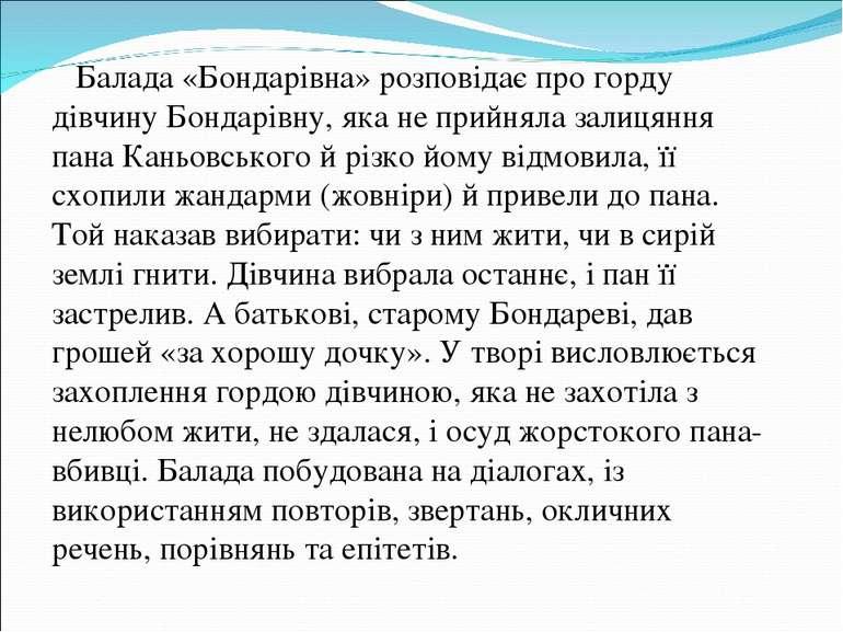 Балада «Бондарівна» розповідає про горду дівчину Бондарівну, яка не прийняла ...