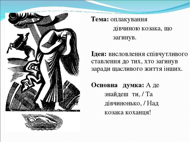 Тема: оплакування дівчиною козака, що загинув. Ідея: висловлення співчутливог...