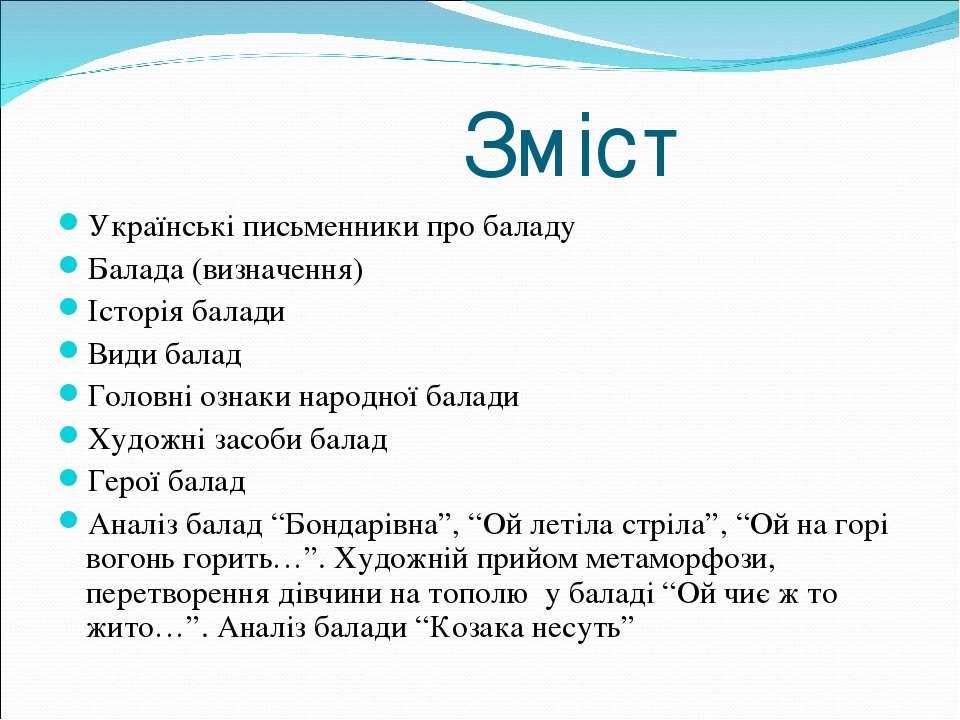 Зміст Українські письменники про баладу Балада (визначення) Історія балади Ви...