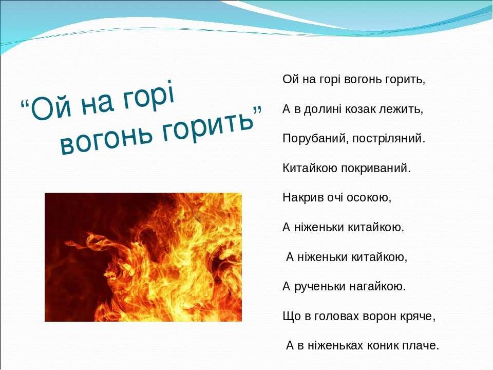 """""""Ой на горі вогонь горить"""" Ой на горі вогонь горить, А в долині козак лежить,..."""