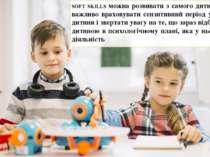 SOFT SKILLS можна розвивати з самого дитинства, але важливо враховувати сензи...
