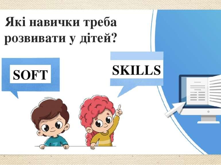 Які навички треба розвивати у дітей? SOFT SKILLS