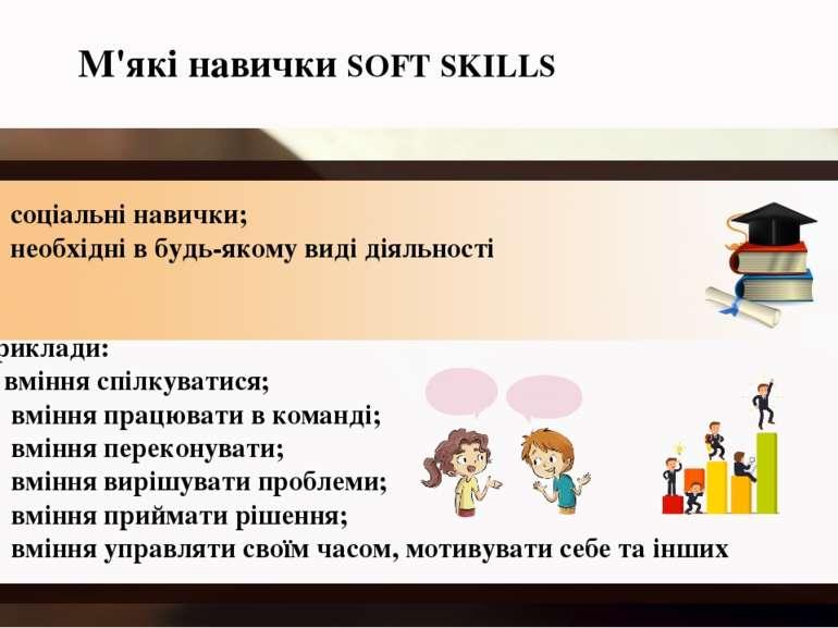 М'які навички SOFT SKILLS соціальні навички; необхідні в будь-якому виді діял...