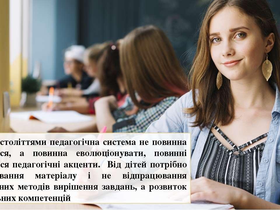 Складена століттями педагогічна система не повинна руйнуватися, а повинна ево...